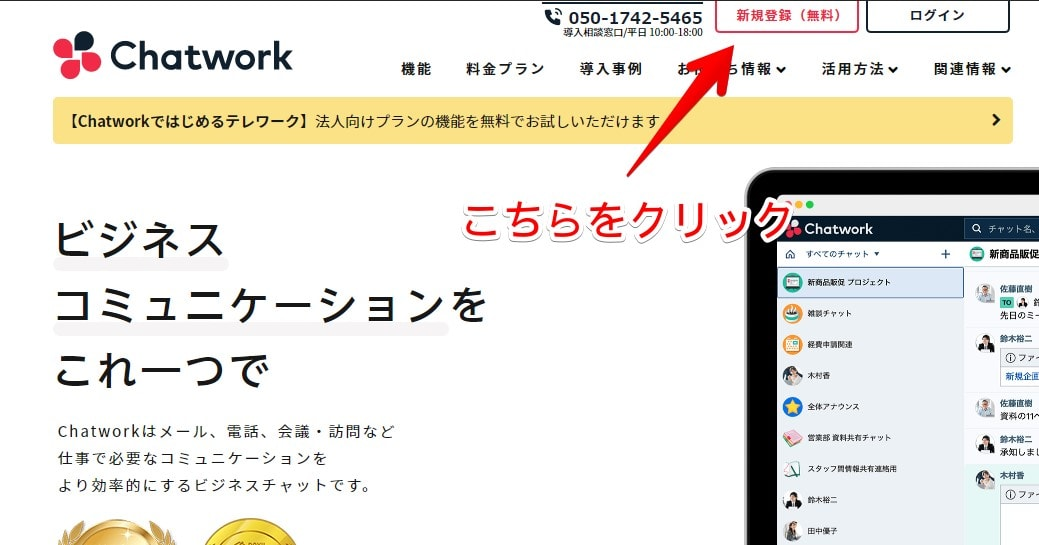 チャットワークのトップページで新規登録をクリック