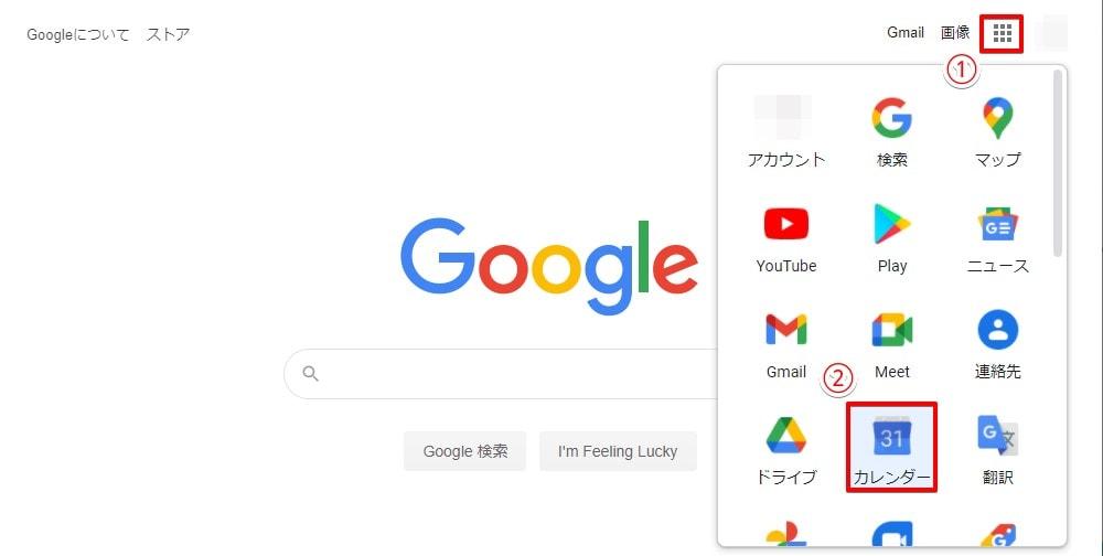 Googlechromeトップページ